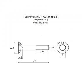 Винт М10х30 DIN 7991 кл. пр. 8.8 чертеж
