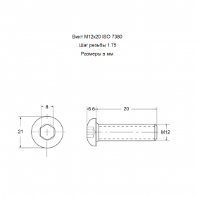 Чертеж винта М12х20 ISO 7380