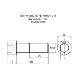 Винт М12х50 DIN 912 класс прочности 10.9 чертеж