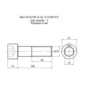 Винт М14х100 DIN 912 кл. пр. 12.9 чертеж