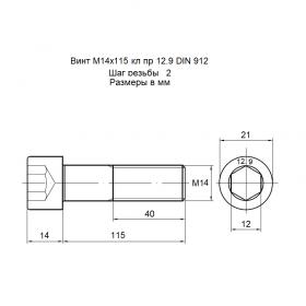 Винт М14х115 DIN 912 класс прочности 12.9 чертеж
