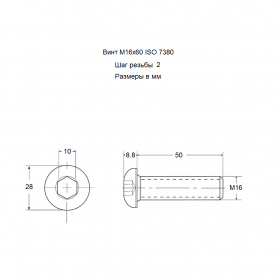 Чертеж винта М16х50 ISO 7380