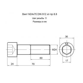 Винт М24х70 DIN 912 кл. пр. 8.8 чертеж