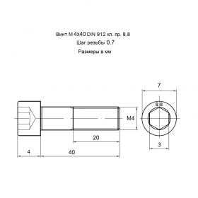 Винт М4х40 DIN 912 класс прочности 8.8 чертеж