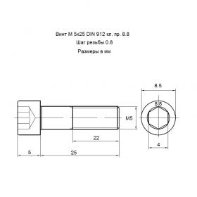 Винт М 5х25 DIN 912 кл. пр. 8.8 чертеж