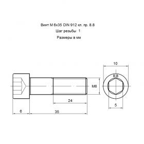 Винт М6х35 DIN 912 класс прочности 8.8 чертеж