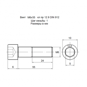 Чертеж винта М6х55 DIN 912 кл. пр. 12.9
