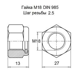 Гайка М18  самоконтрящаяся низкая с нейлоновой вставкой чертеж