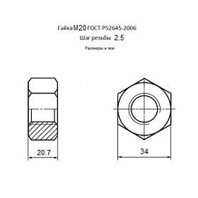 Чертеж гайки М20 кл пр 10 ГОСТ Р 52645-2006 сталь 40Х