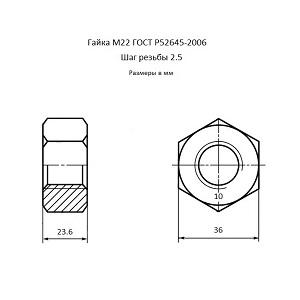 Чертеж гайки М22 кл пр 10 ГОСТ Р52645-2006