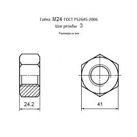 Чертеж гайки М24 кл пр 10 ГОСТ Р 52645-2006 сталь 40Х