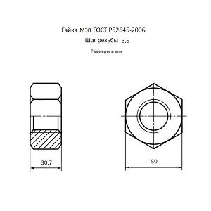 Чертеж гайки М30 кл пр 10 ГОСТ Р 52645-2006 сталь 40Х
