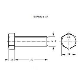 Чертеж болта М16х50 DIN 933 кл. пр. 8.8
