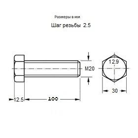 Болт М20х100 кл пр 12.9 полнорезьбовой DIN 933