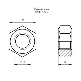 Чертеж гайки М16 кл. пр. 10 DIN 934